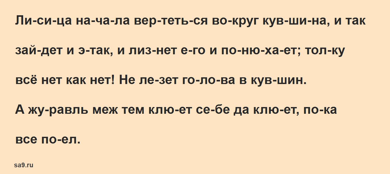 Читаем сказку - Лиса и журавль, по слогам