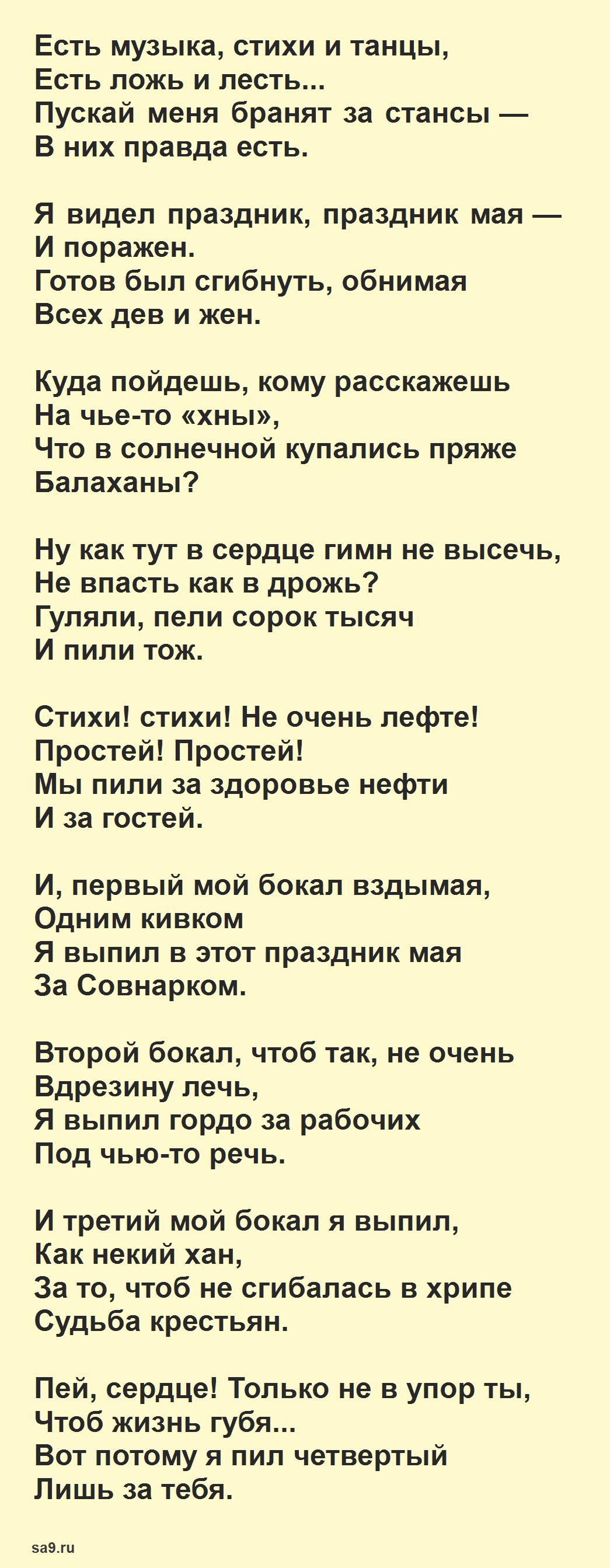 Стихи Есенина - 1 мая