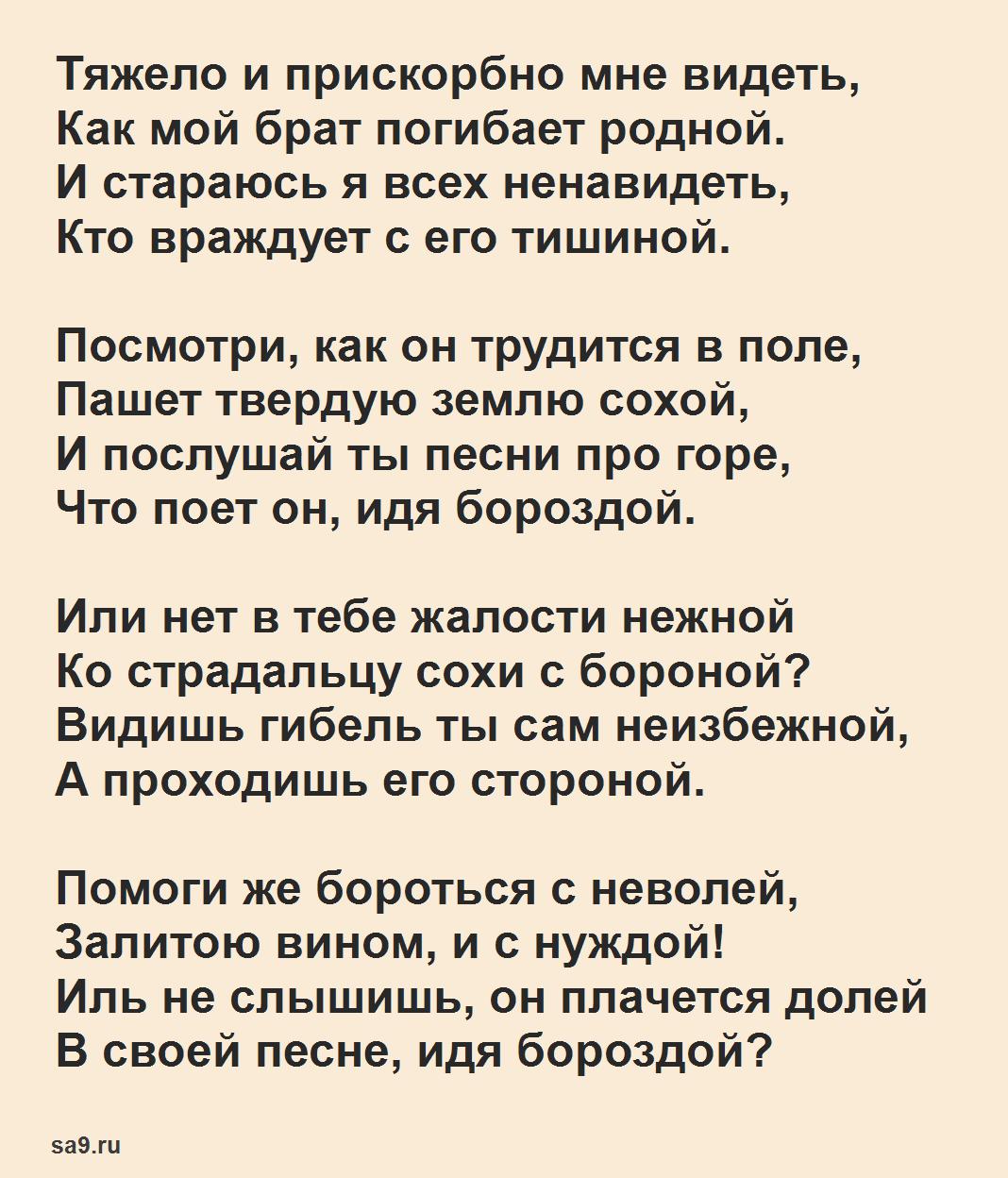 Легкие стихи Есенина - Брату человеку