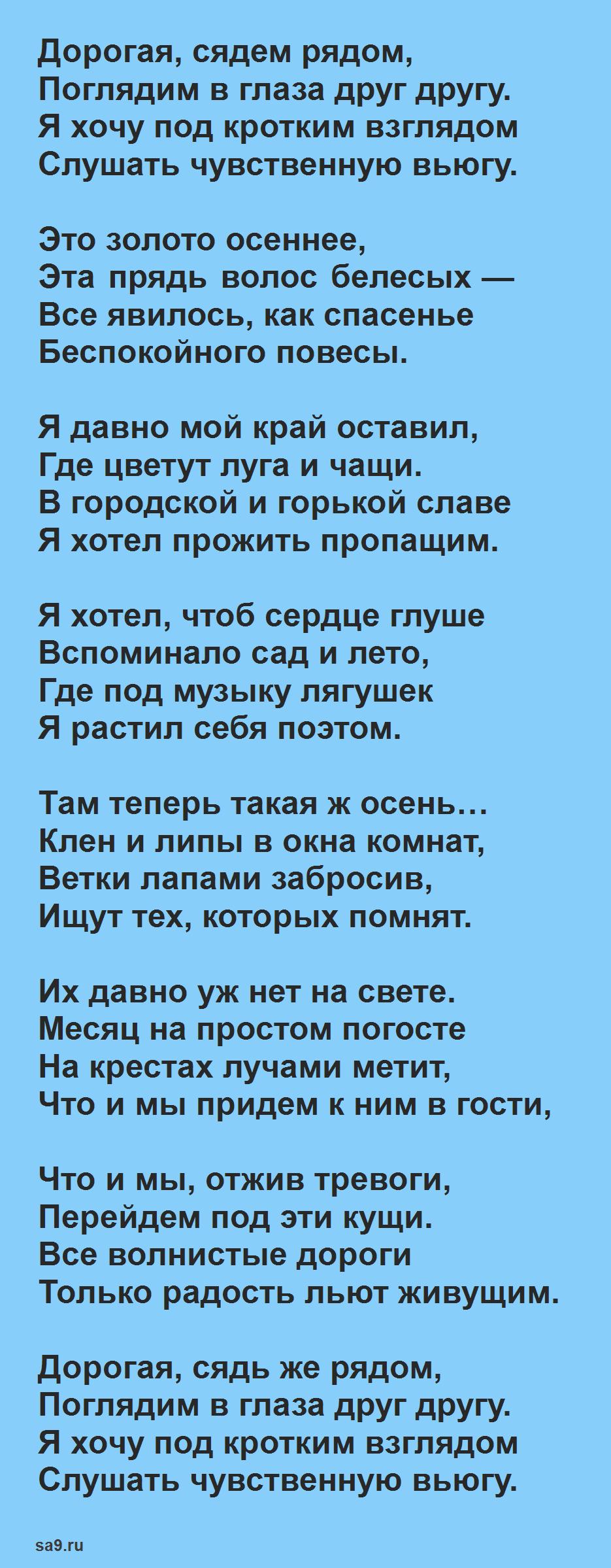 Стихи Есенина про любовь - Дорогая сядем рядом