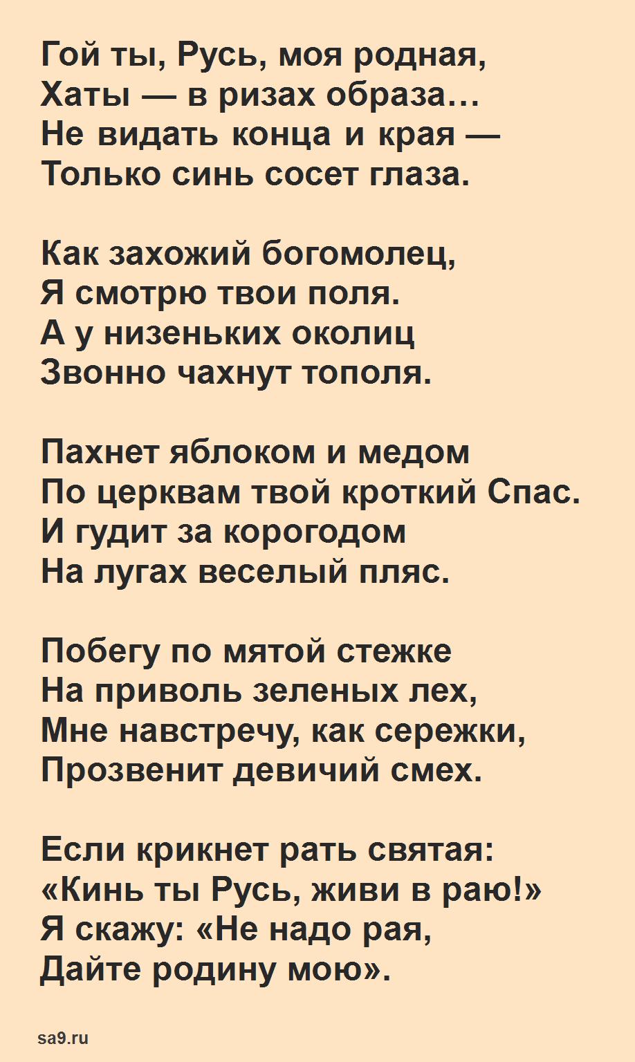 Есенин стихи о Родине - Гой ты Русь моя родная