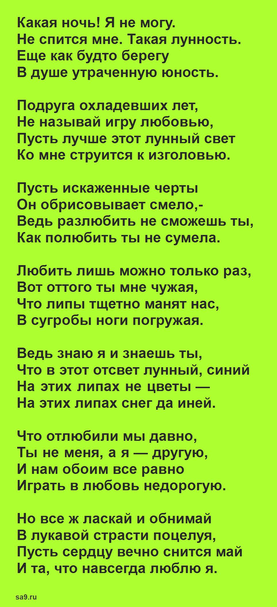 Стихи Есенина про любовь - Какая ночь я не могу