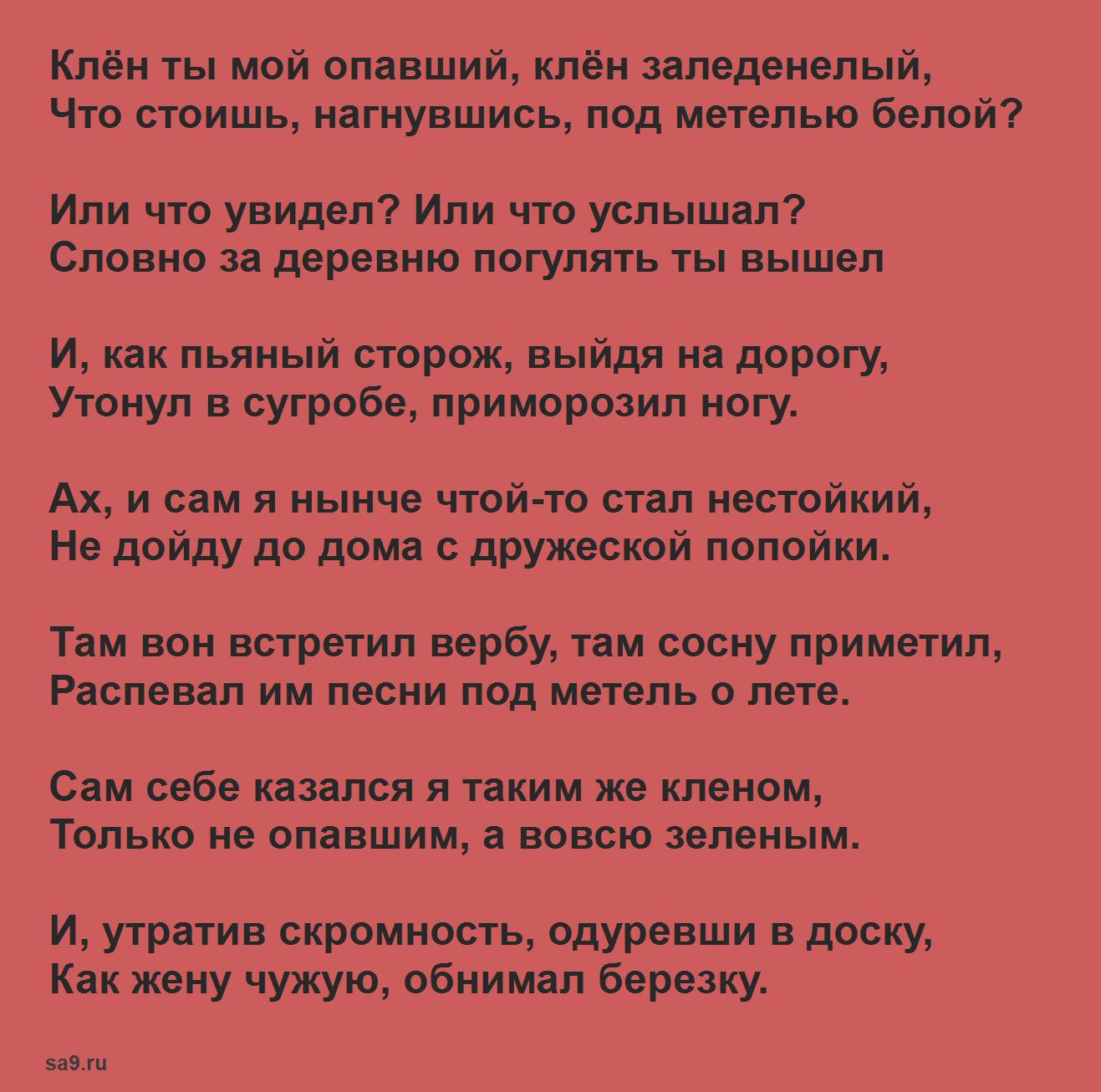 Скачать стихи Есенина - Клен ты мой опавший
