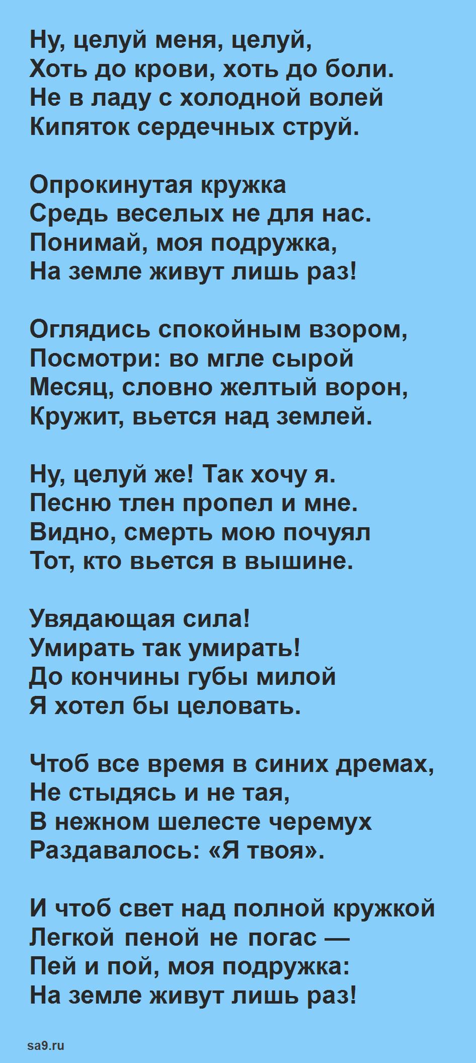 Стихи Есенина про любовь - Ну целуй меня целуй