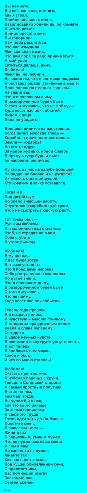 Стих Есенина к женщине - Письмо женщине