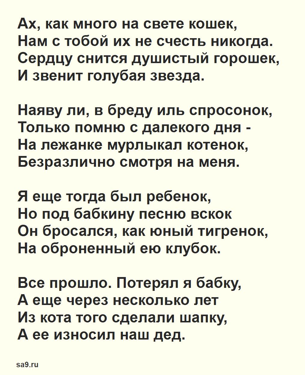 Добрые стихи Есенина - Сестре Шуре