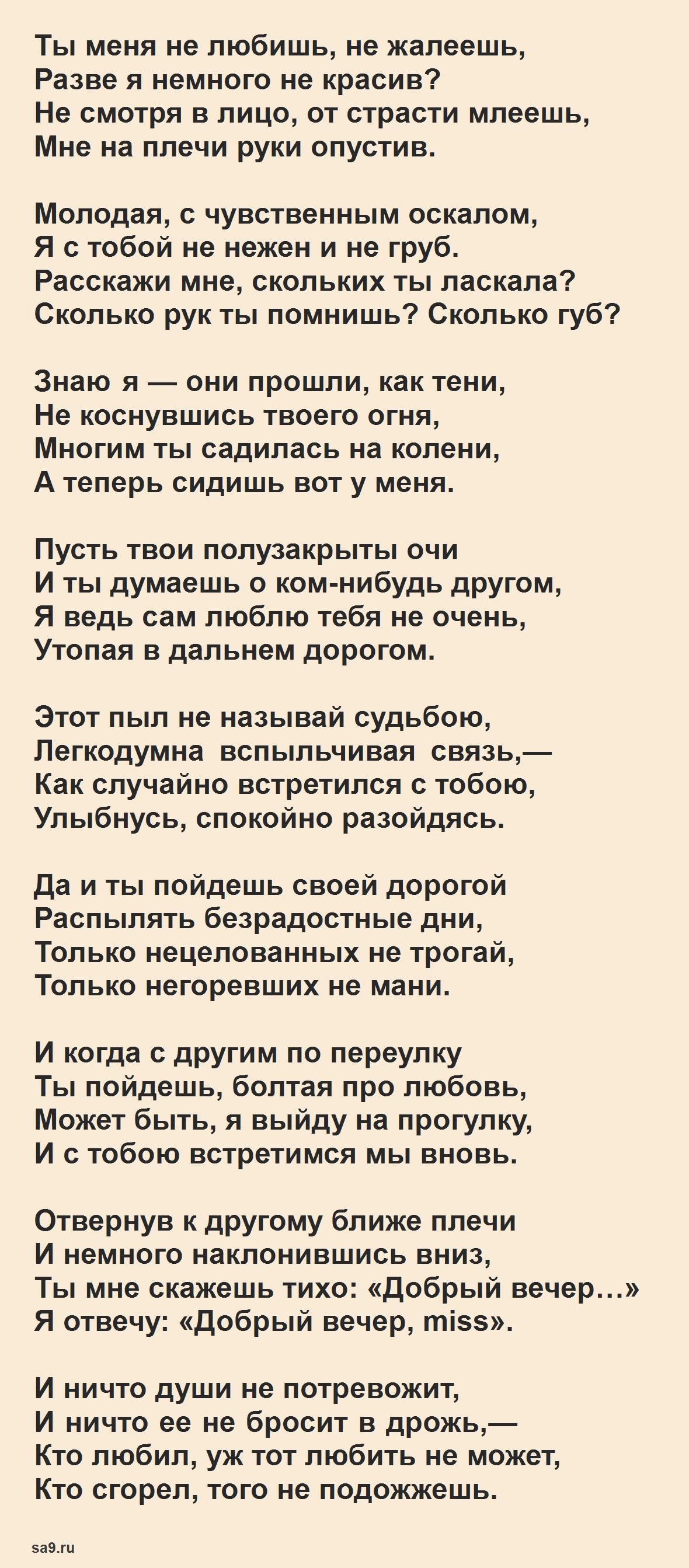 Стихи Есенина про любовь - Ты меня не любишь, не жалеешь