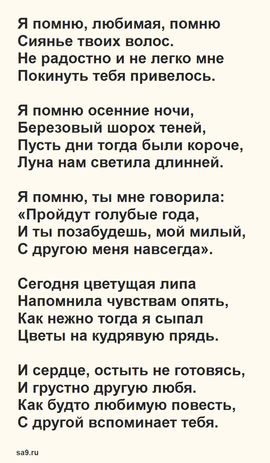 Сергей Есенин стихи - Я помню любимая помню