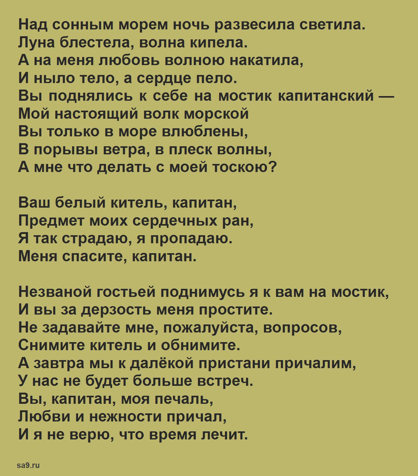 Стихи Рубальской - Белый китель