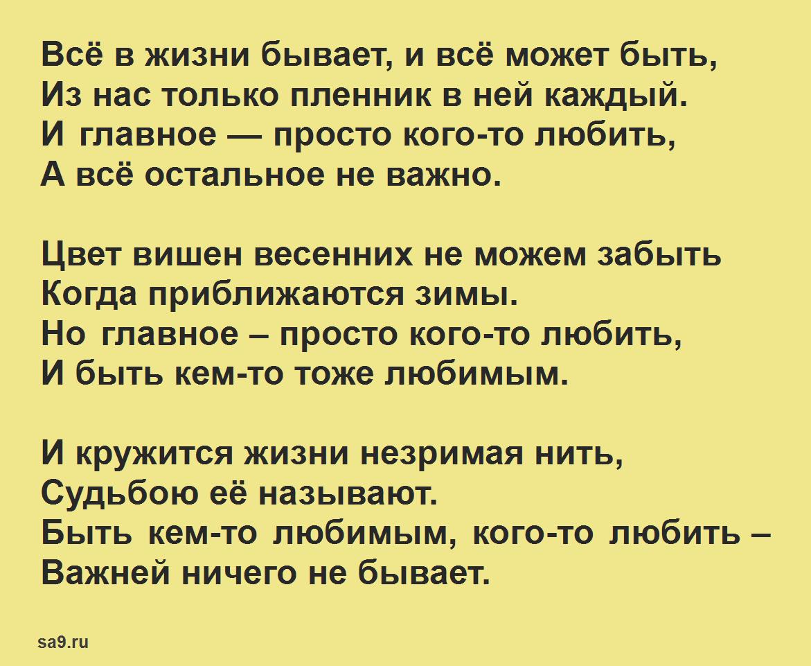 Лариса Рубальская стихи - Бывает