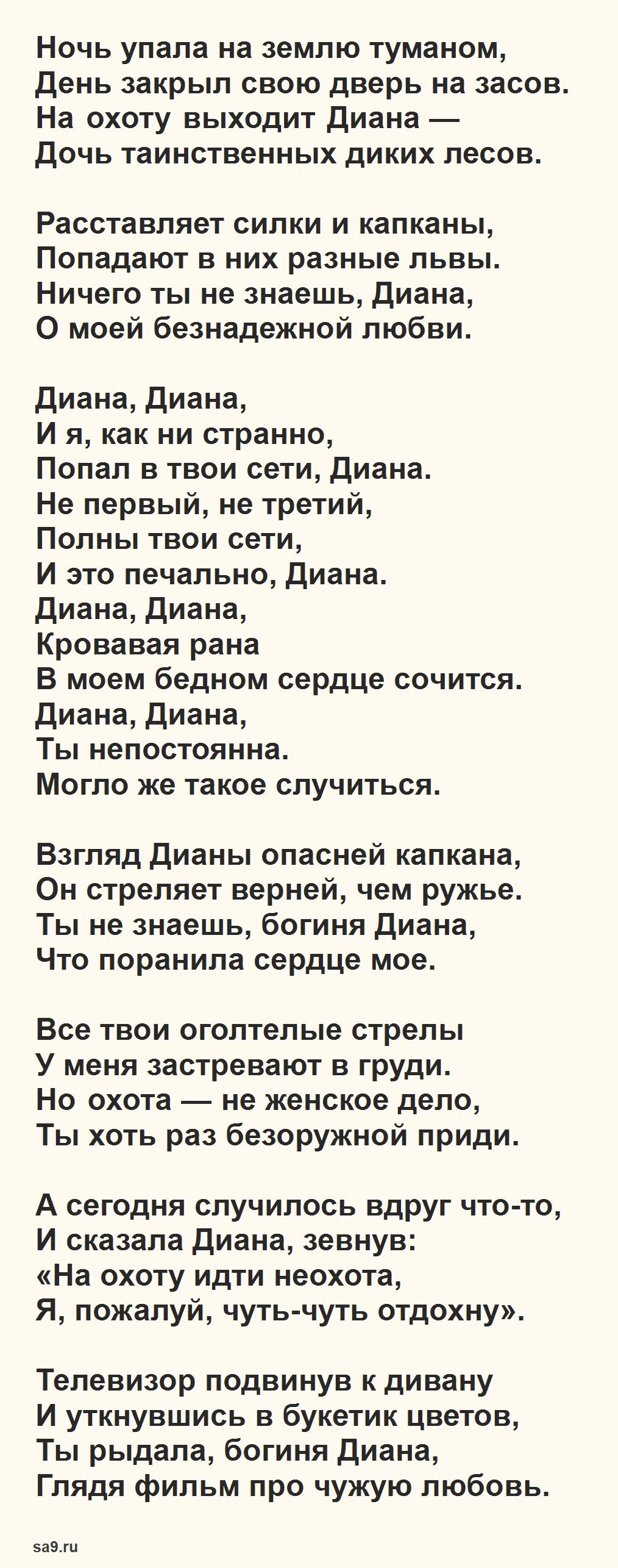Лариса Рубальская стихи о женщине - Охотница Диана