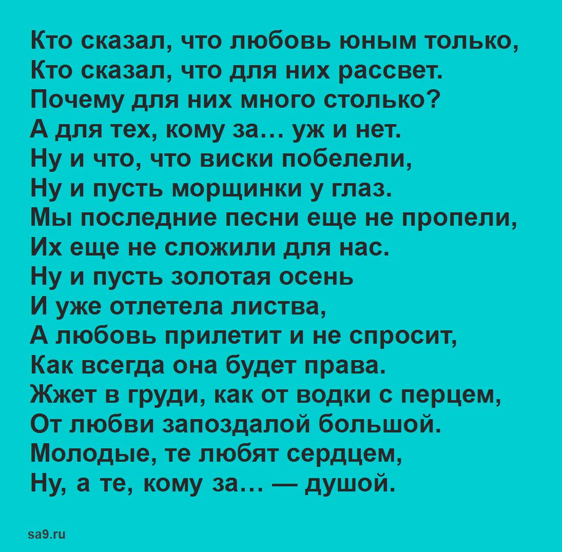 Стихи Рубальской о возрасте - Кто сказал, что любовь юным только