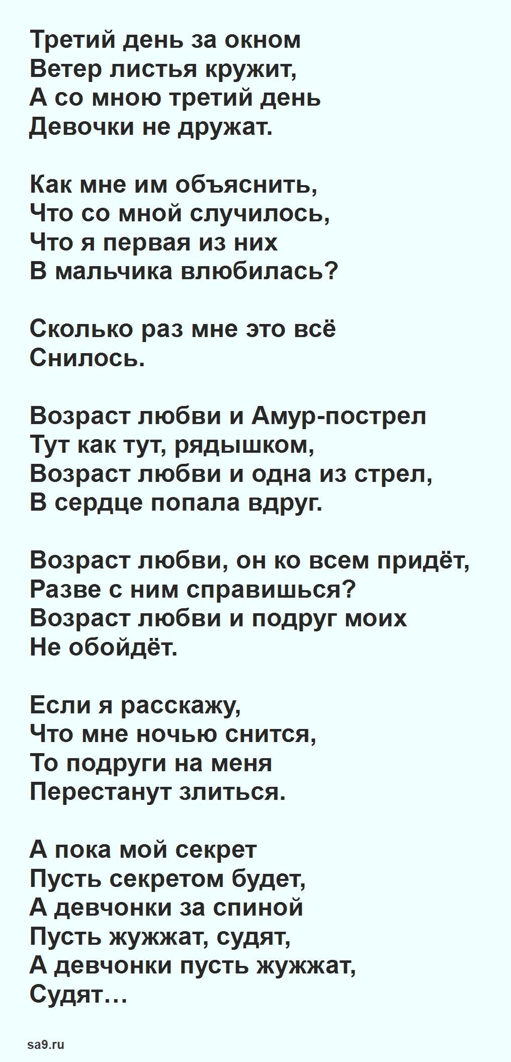 Стихи Рубальской о возрасте - Возраст любви