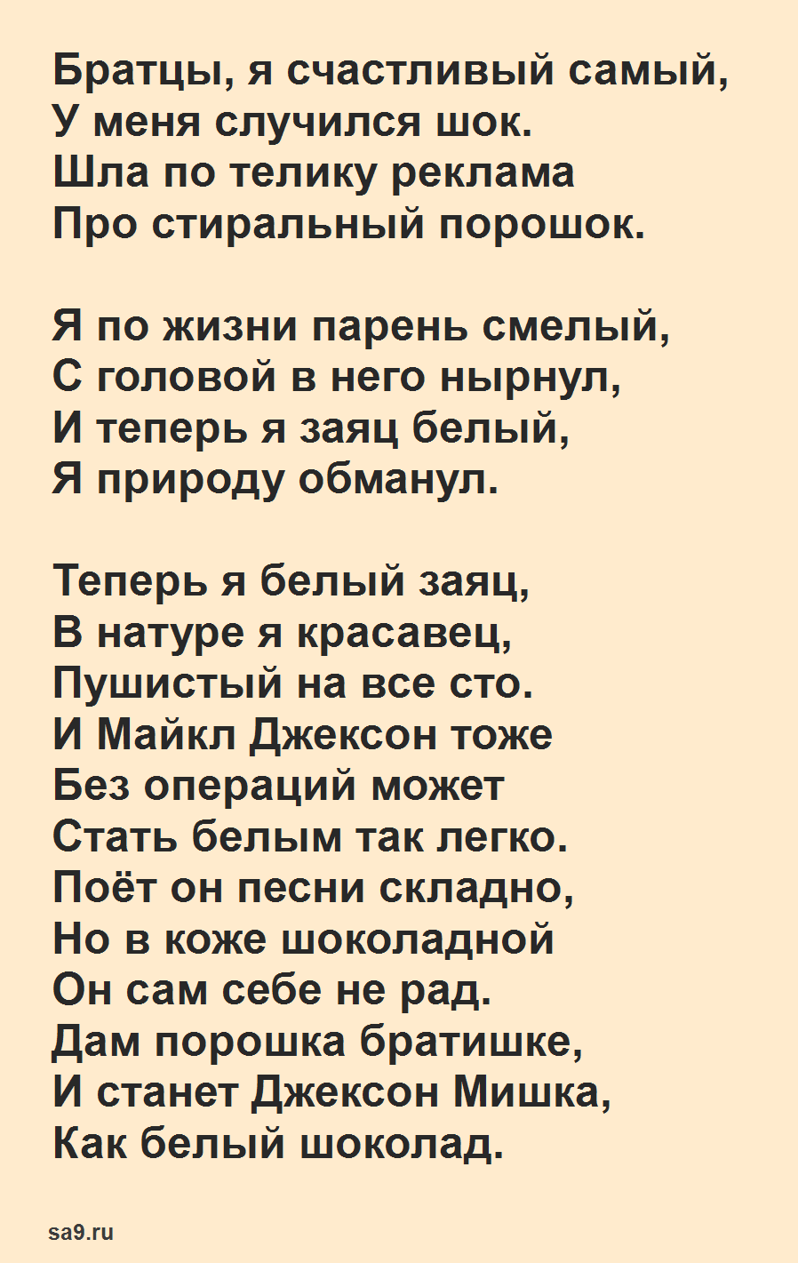 Стихи Рубальской с юмором - Белый заяц