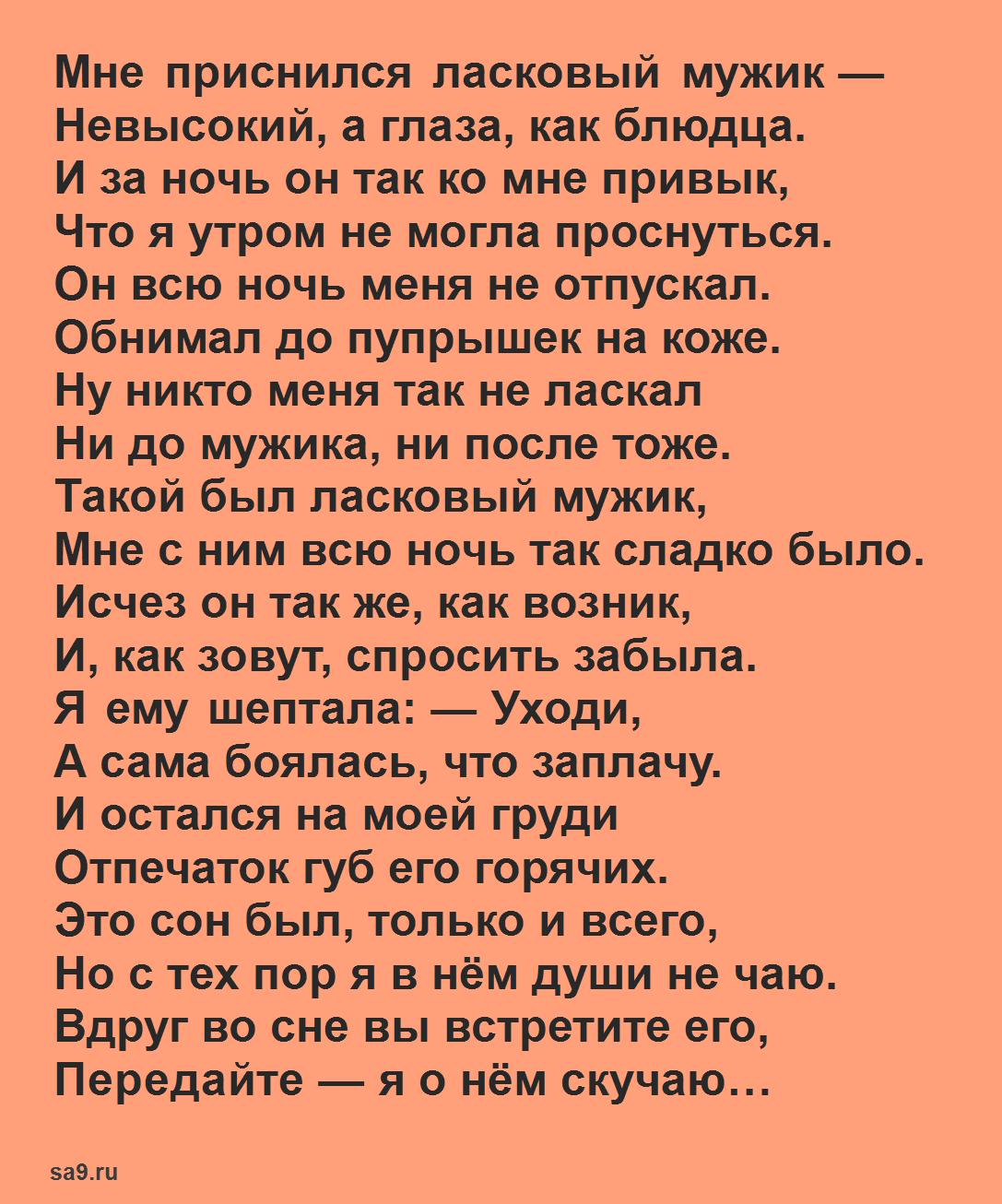 Стихи Рубальской о женщине с юмором - Мне приснился ласковый мужик