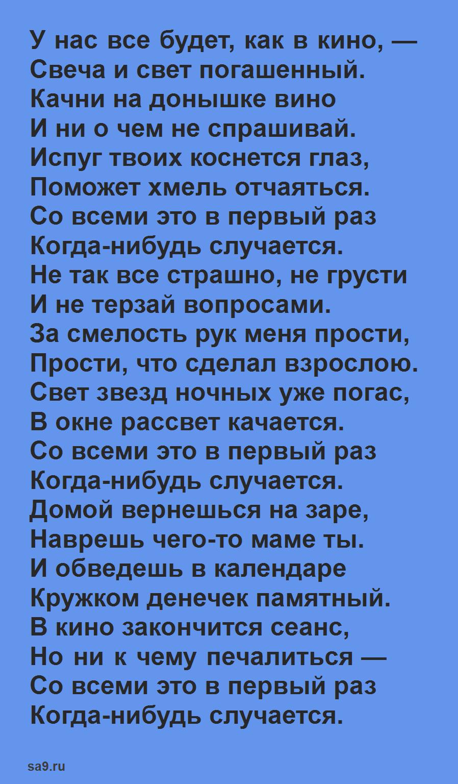 Стихи Рубальской о дне рождения женщине - С днем рождения женщине