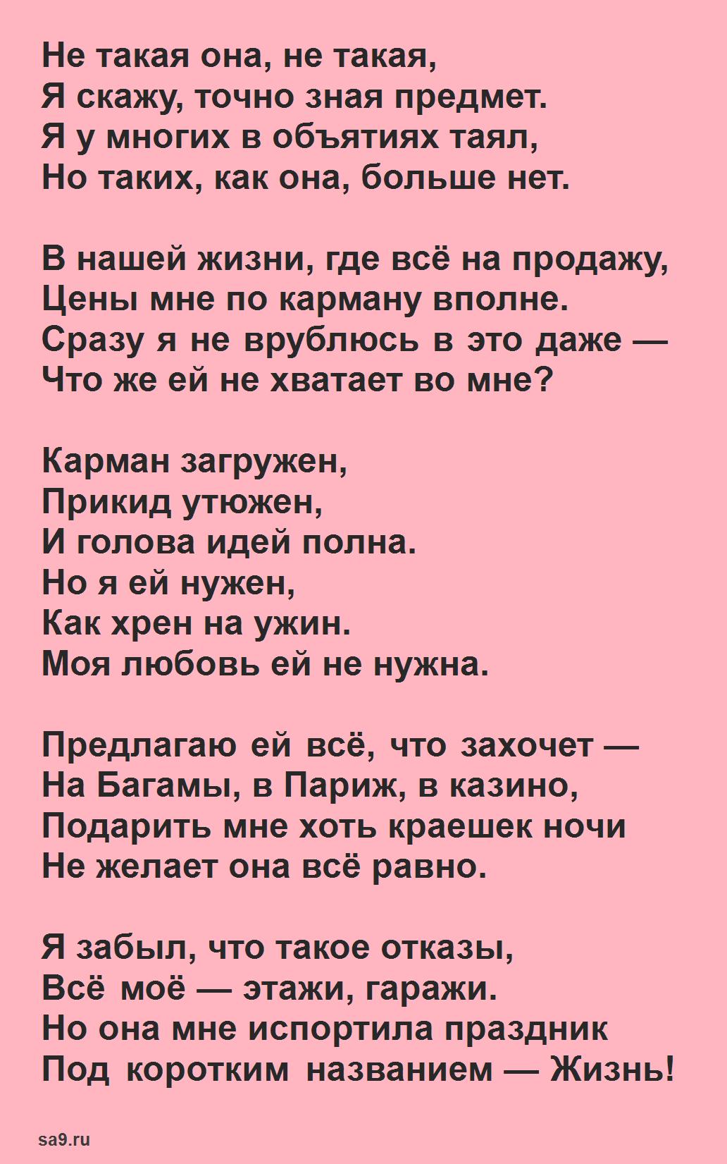 Стихи Рубальской о жизни - А я ей нужен