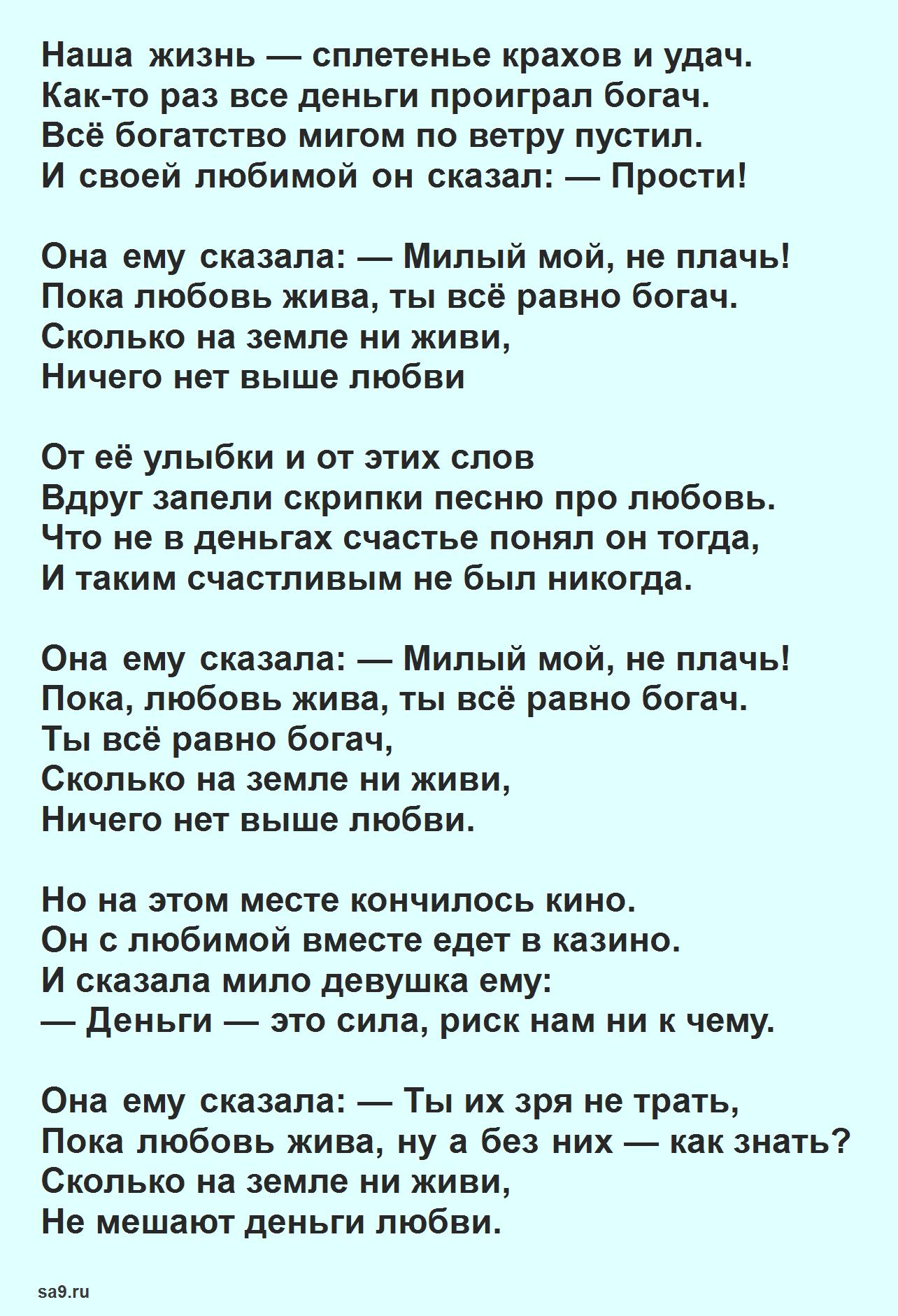 Стихи Рубальской о жизни - Богач