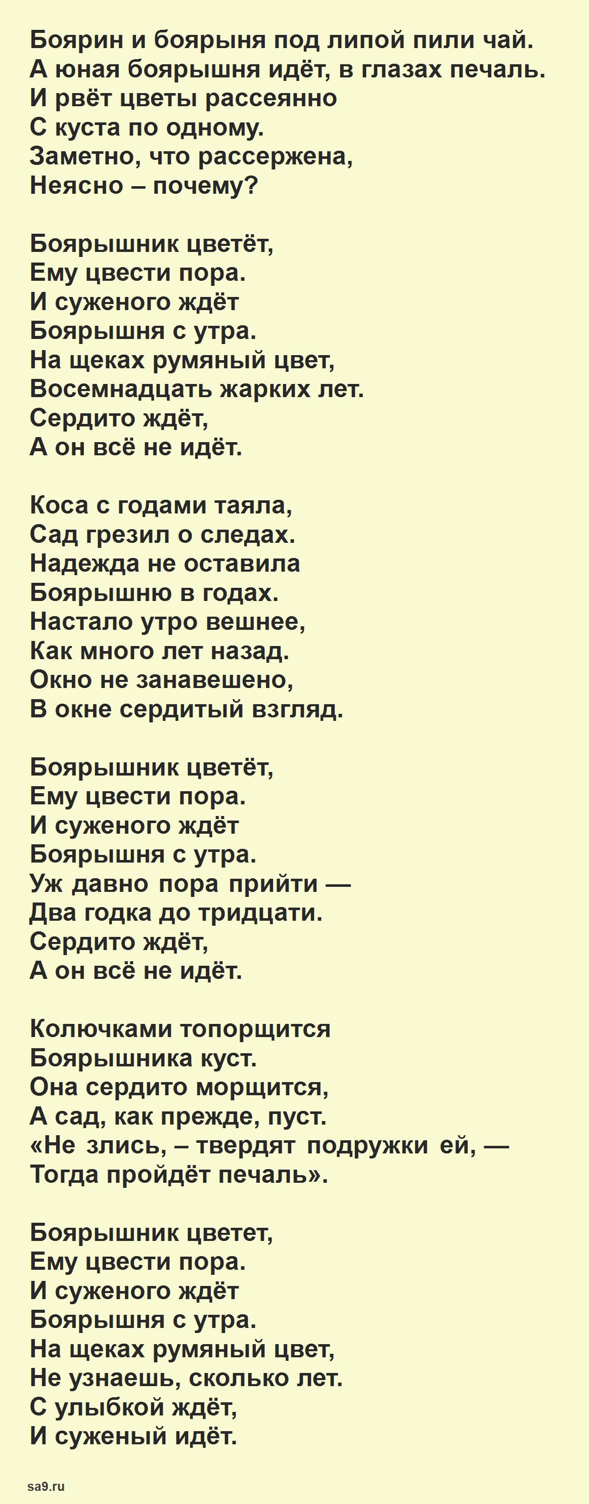 Красивые стихи Ларисы Рубальской о любви - Боярышник