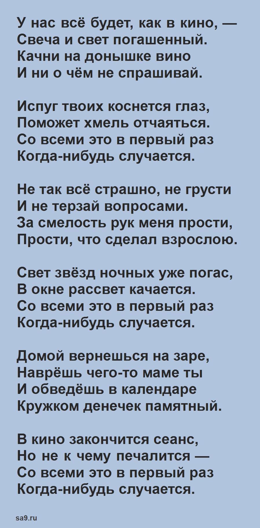Красивые стихи Рубальской - В первый раз