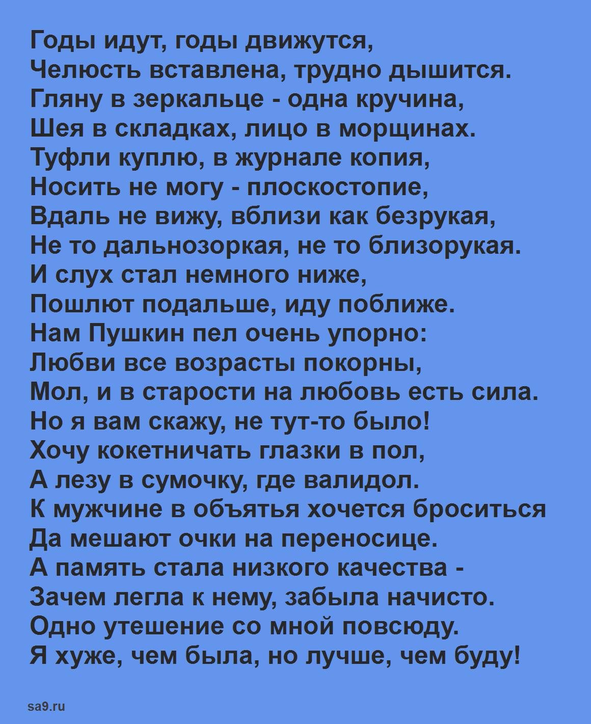 Стихи Рубальской - Женщины в соку