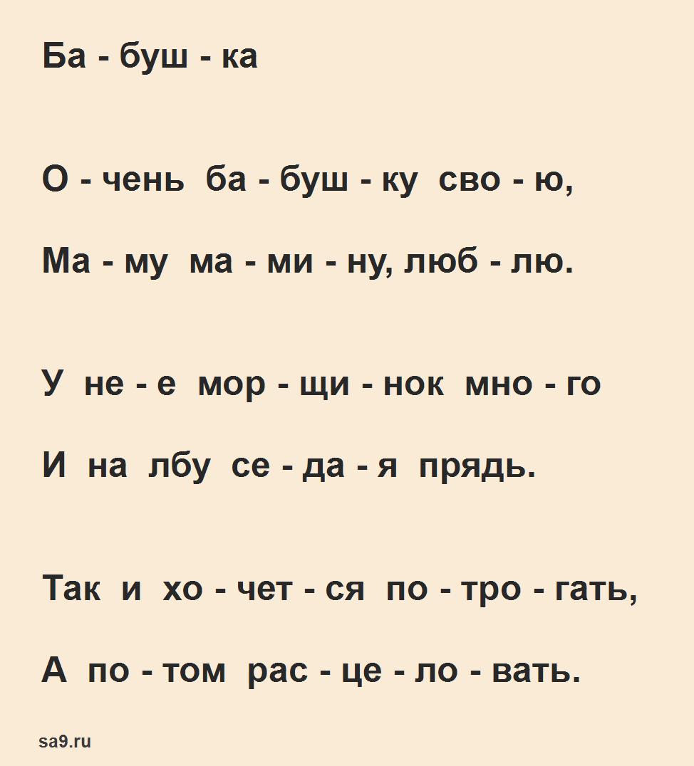 Стихи с выделением слога для детей
