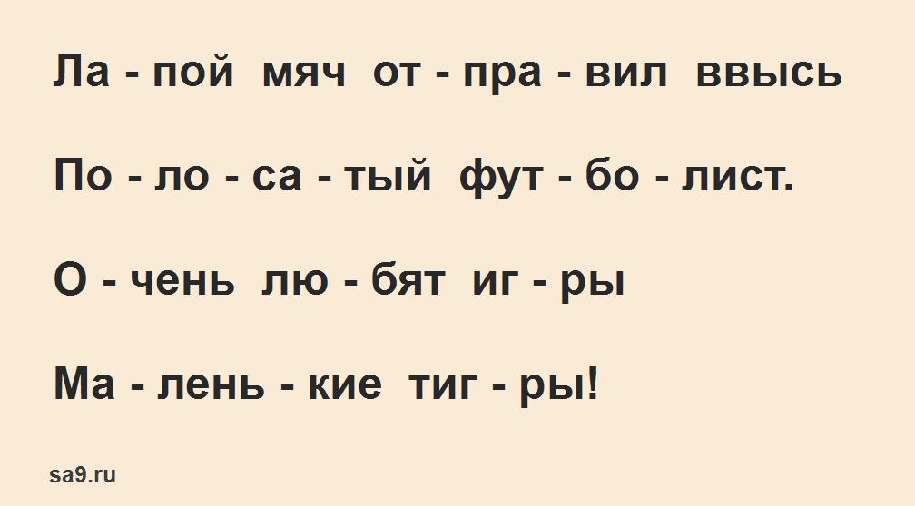 Короткие стихи с выделением слога
