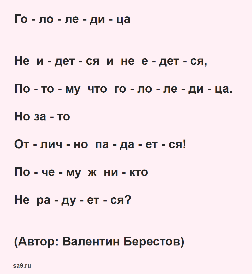 Стих - Гололедица, с выделением слога