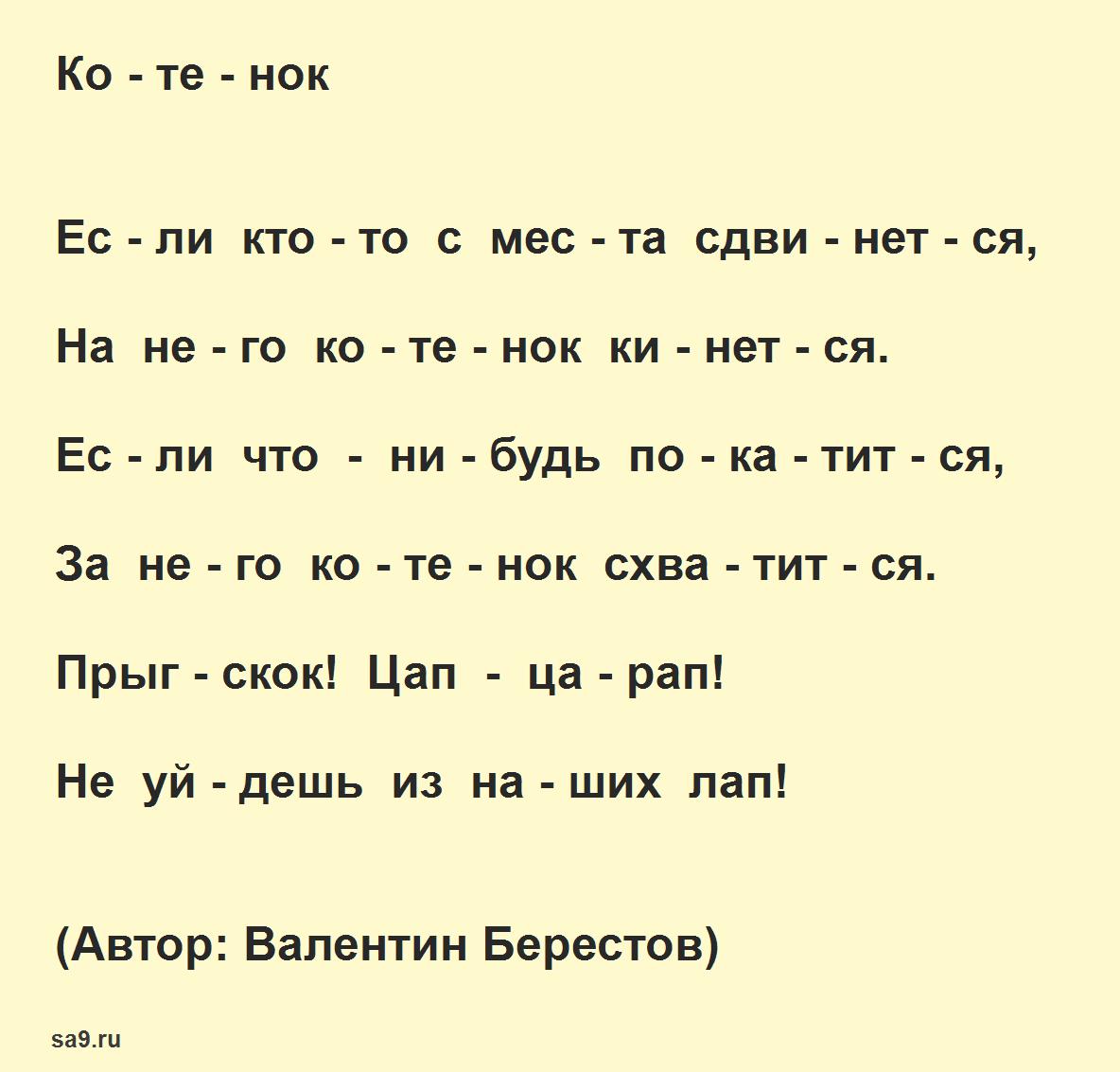 Стихи с выделением слога - Котенок