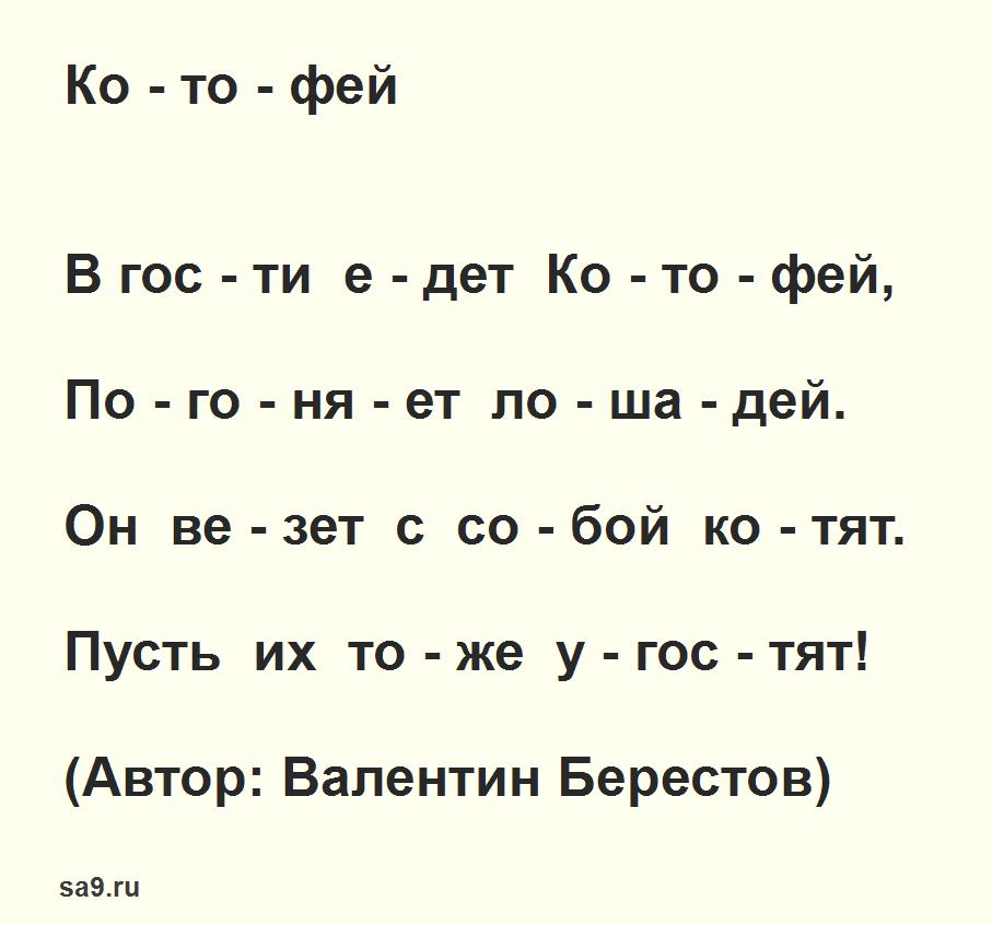 Читаем короткий стих - Котофей, с выделением слога