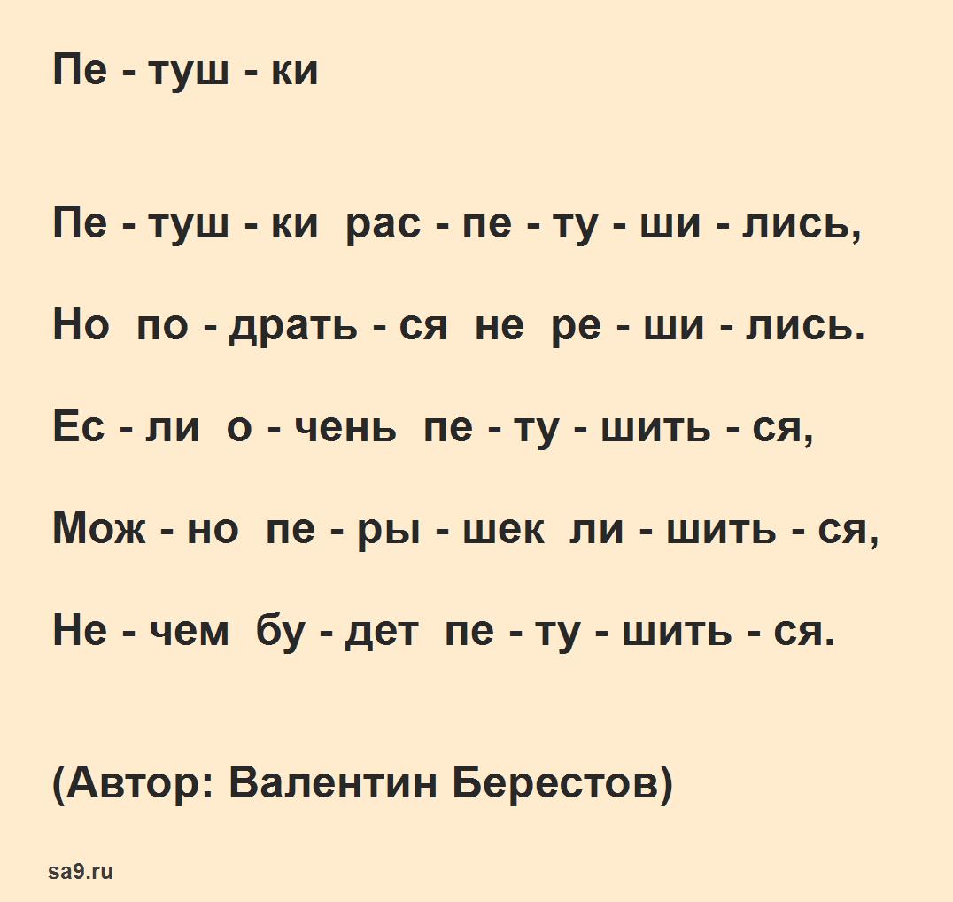 Стих - Петушки, с выделением слога