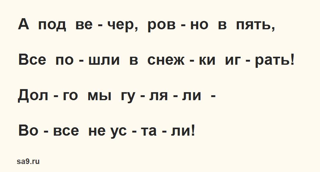 Короткие стихи для детей, с выделением слога
