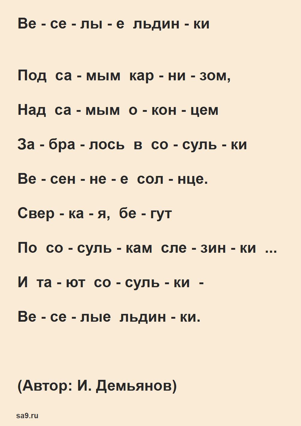 Читаем по слогам интересные стихи для детей