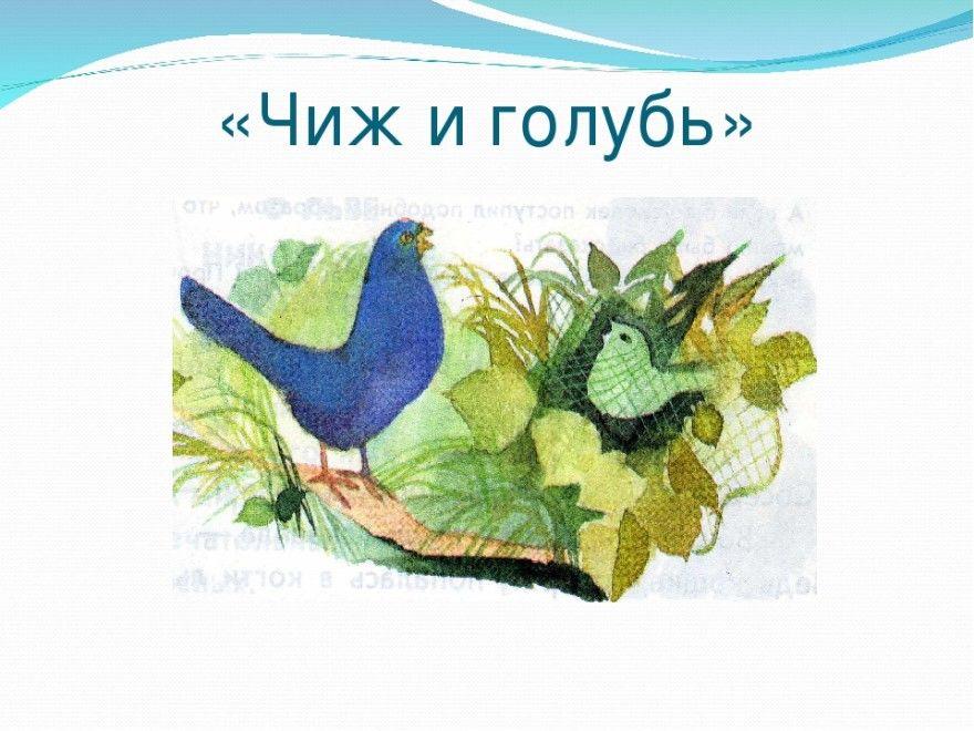 Читать басню Крылова полностью Чиж и голубь