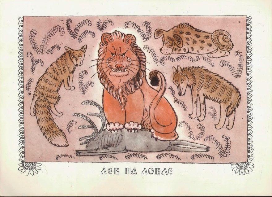 Читать басню Крылова полностью Лев на ловле