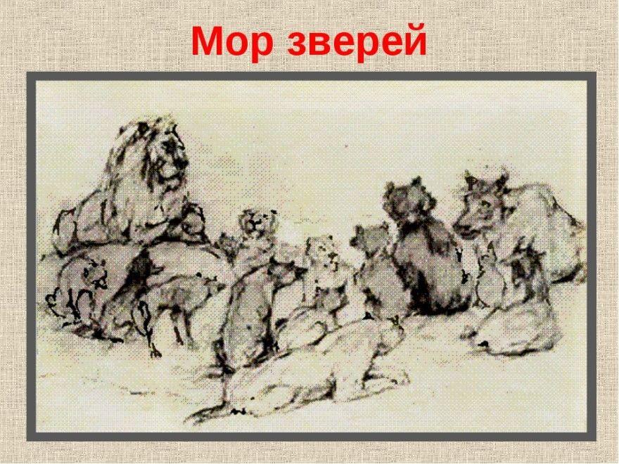 Читать басню Крылова для детей онлайн Мор зверей
