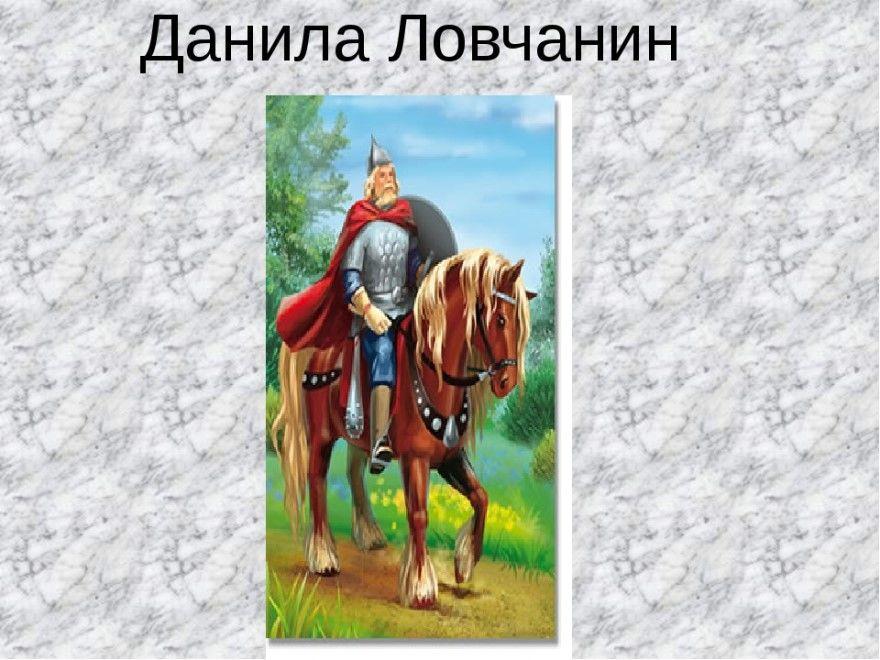 Читать лучшую русскую народную былину Данило Ловчанин
