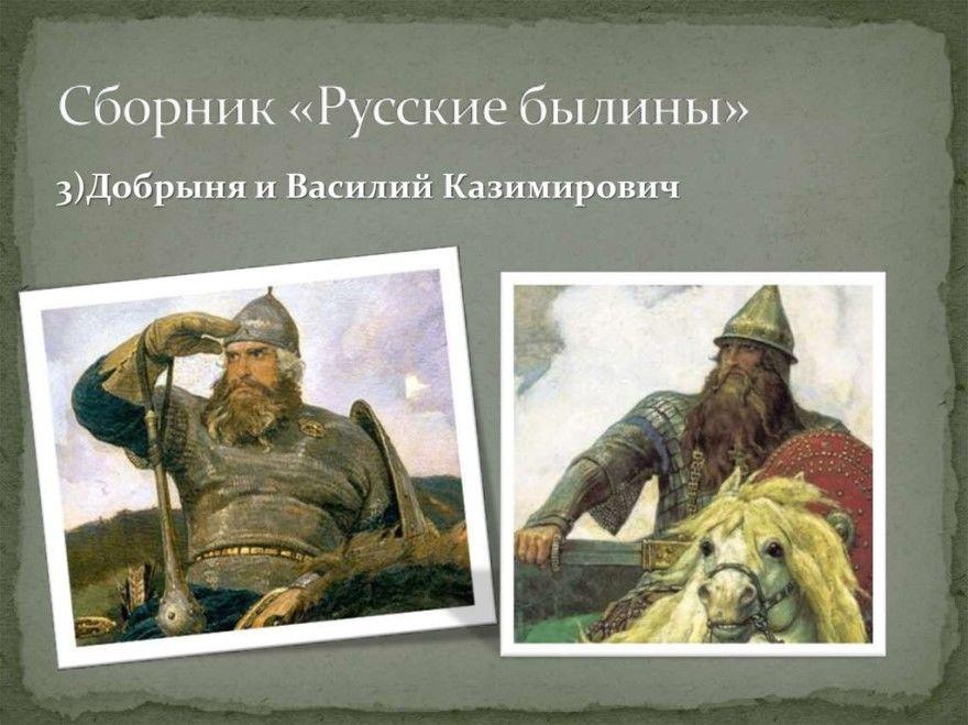 Читать русскую народную былину Добрыня и Василий Казимирович