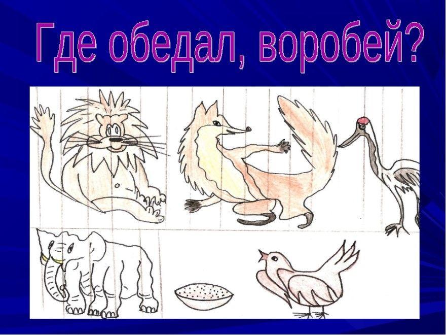Стих Где обедал воробей Самуил Маршак для детей