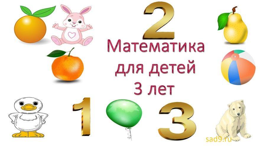 математика для детей 3 лет