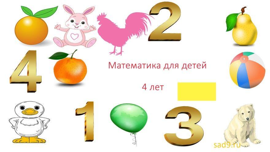 математика для детей 4 лет