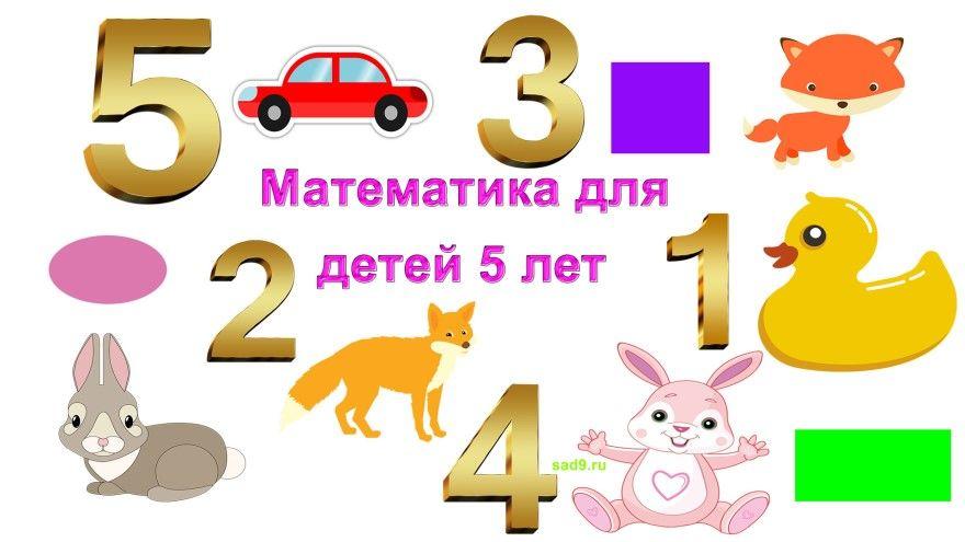 математика для детей 5 лет
