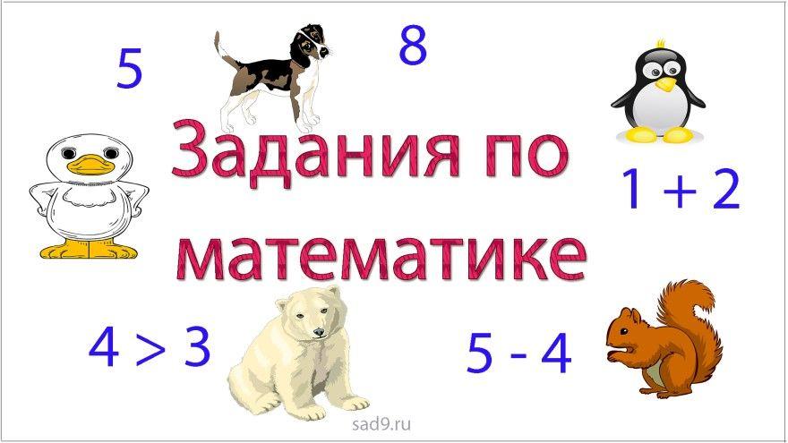 Задания упражнения математике для дошкольников 6 7 лет