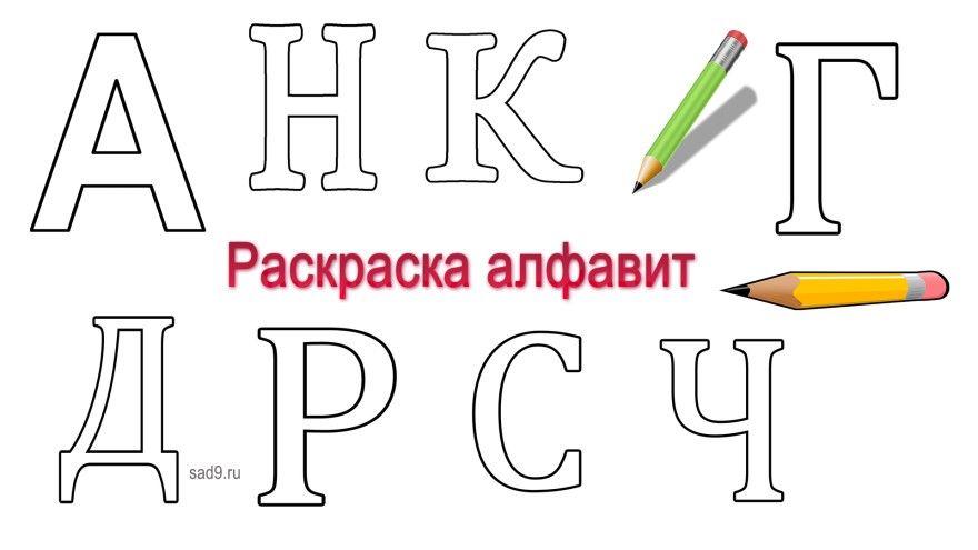 Расскраски русского алфавита для детей распечатать
