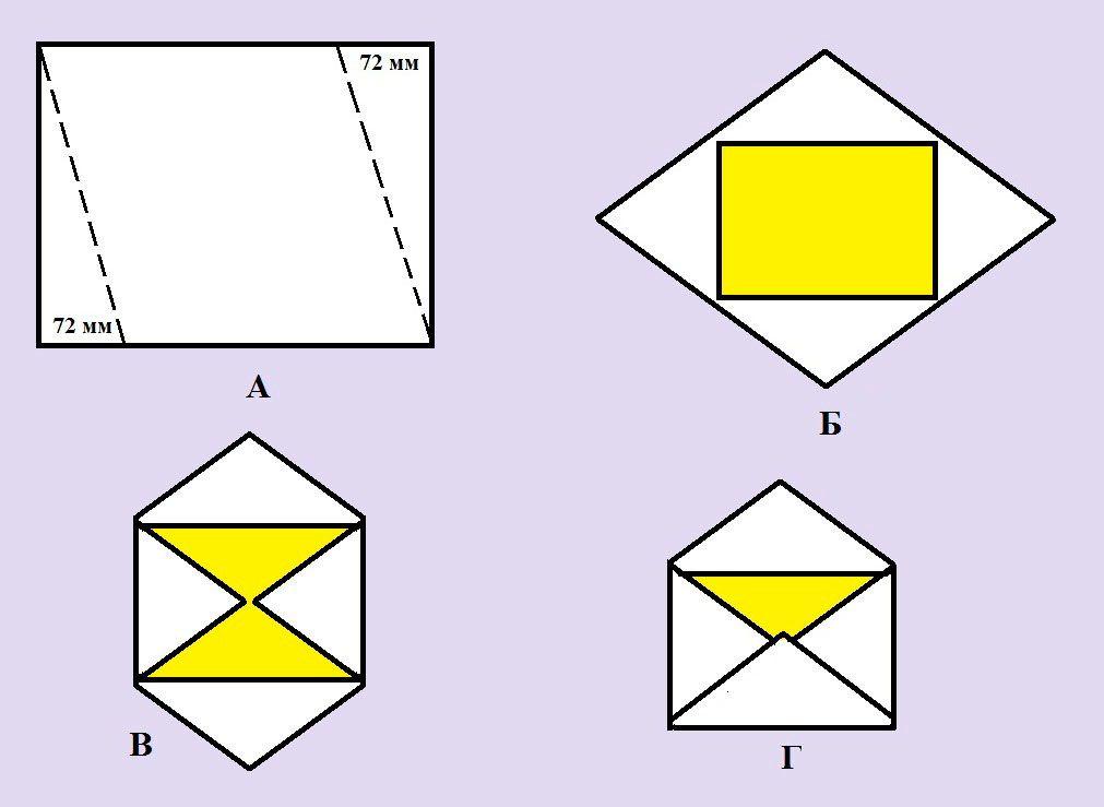 Конверт сделать как а4 бумаги листа своими руками