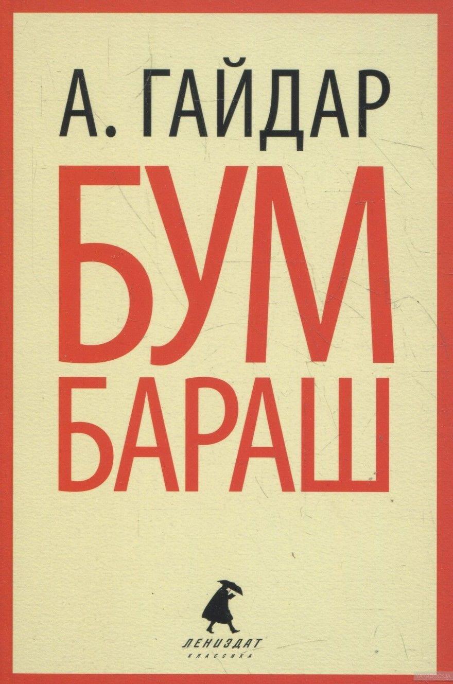 Читать рассказ Бумбараш Гайдар бесплатно онлайн