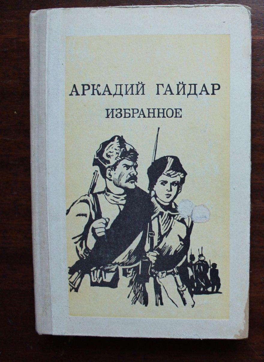 Читать рассказ Перебежчики Гайдар бесплатно онлайн