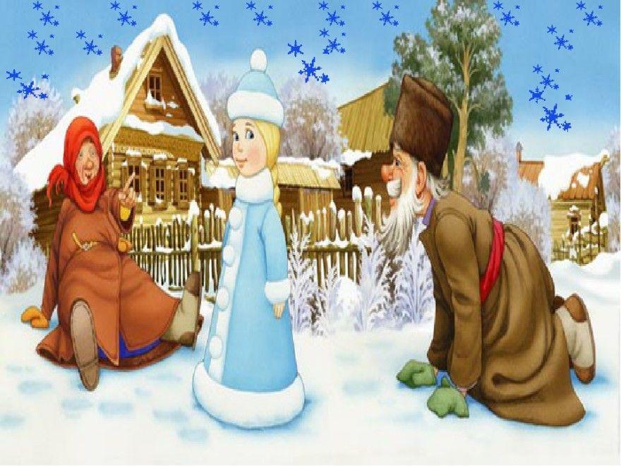 Читать сказку Даль Девочка Снегурочка бесплатно онлайн