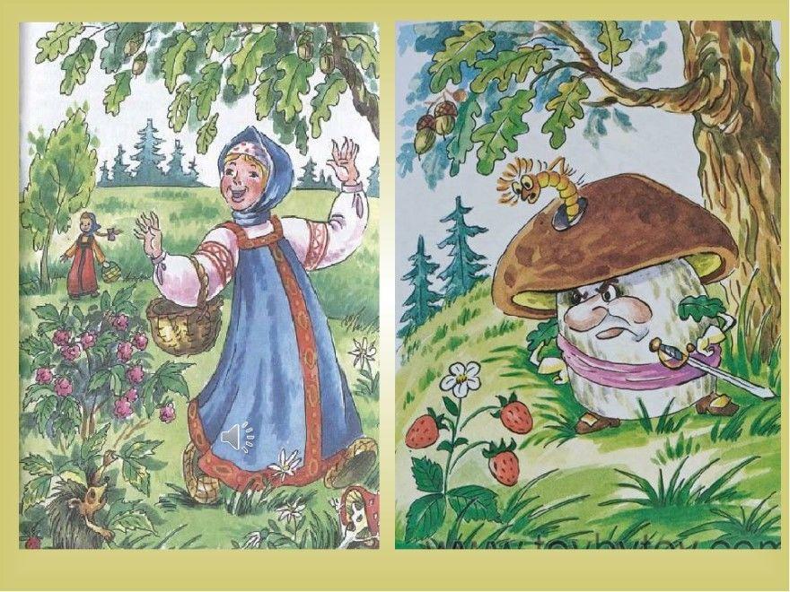 Читать сказку Даль Война грибов и ягод бесплатно