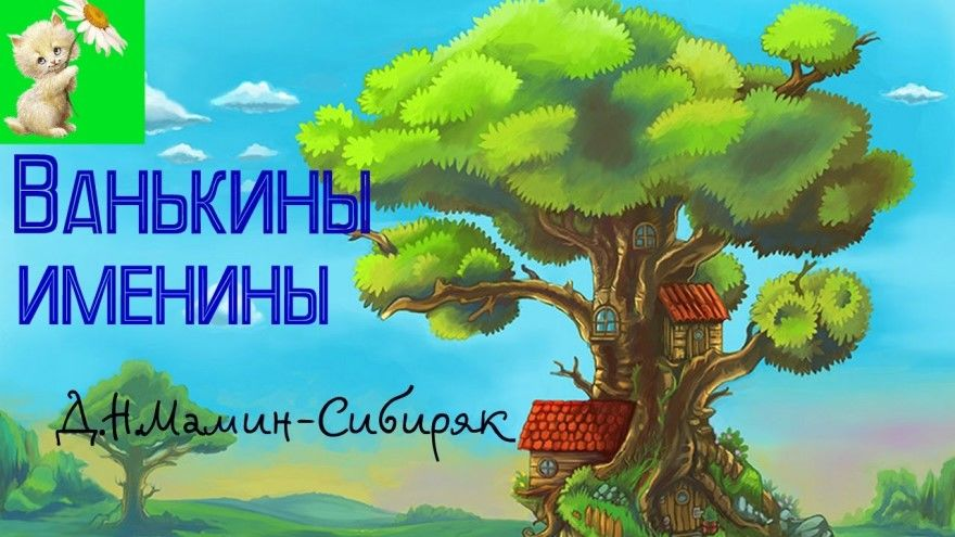 Читать рассказ Ванькины именины Мамин-Сибиряк бесплатно
